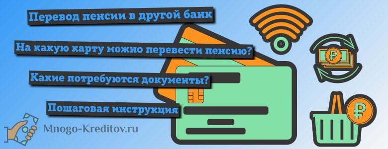 связь банк оформить карту онлайн письмо об оплате за другую организацию образец