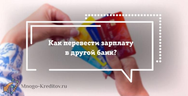 Как перевести зарплату на карту другого банка