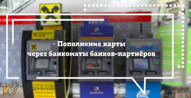Пополнение карты через банкоматы банков-партнёров