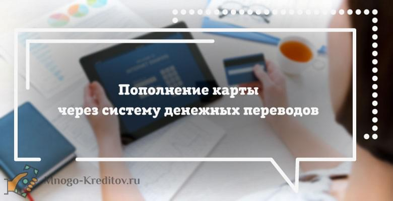 Пополнение карты через систему денежных переводов