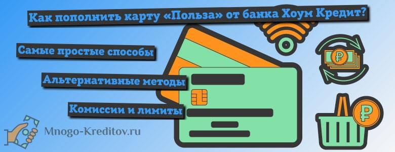 где можно пополнить карту хоум кредит просрочка кредитной карты сбербанка 1 день