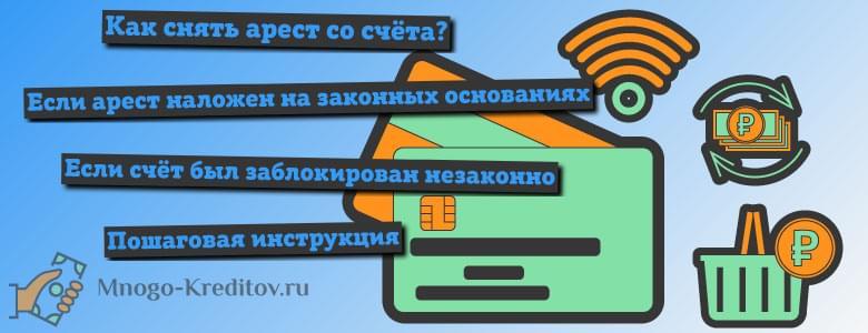 Какие нужны мтс банку документы что снять арест со счета