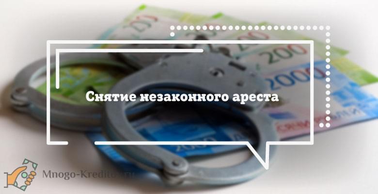 Документы для снятия ареста со счета