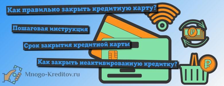 Как закрыть кредитные карты и погасить долги долги будут списывать с карты