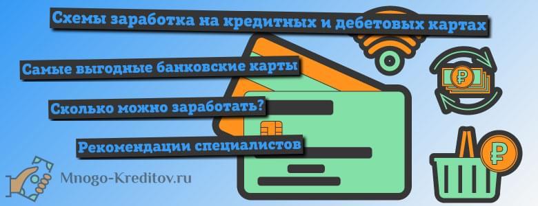 Схемы заработка на кредитных и дебетовых картах