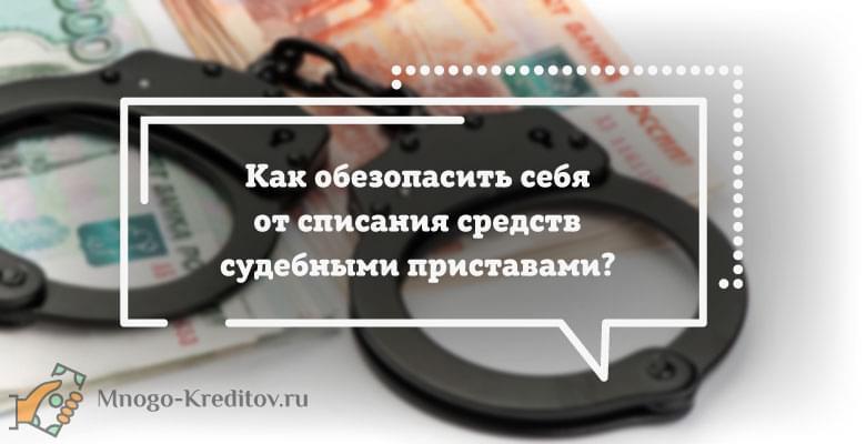 Счета каких банков не могут арестовать приставы суд сбербанк кредит отзывы