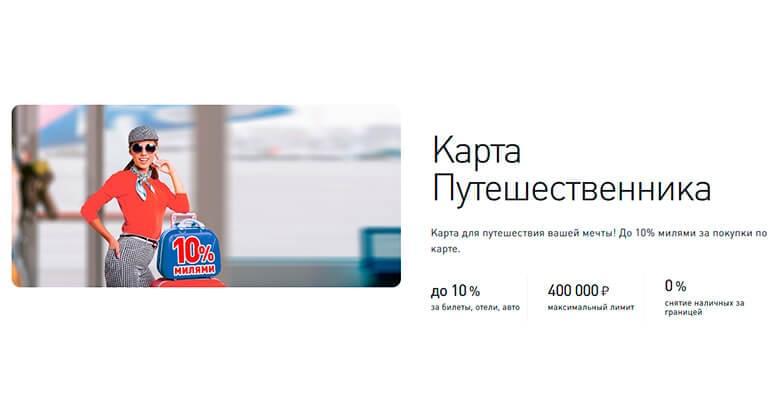 кредитная карта путешественника восточный банк