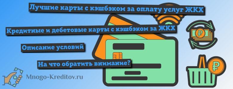 Кэшбэк за оплату услуг как считать материальную выгоду