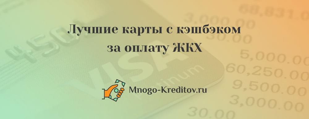 Карты с кэшбеком за жкх skrillex allahu akbar