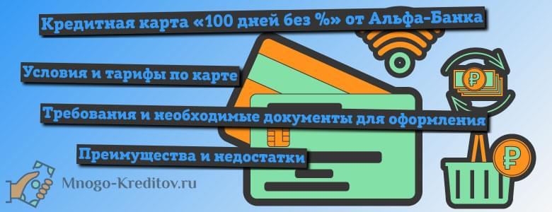 Кредитная карта альфа банка 100 дней без процентов тарифы