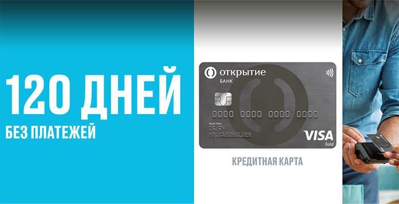 кредитная карта почта банк 120 дней оформить онлайн заявку отзывы