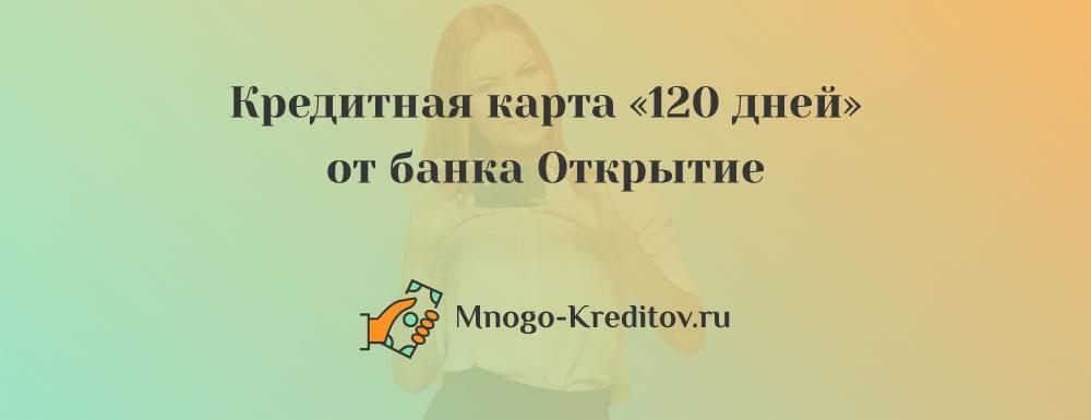 банк открытие кредитная карта 120 дней снятие наличных