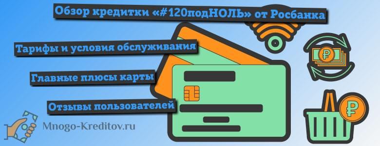 Обзор кредитки #120подНОЛЬ от Росбанка
