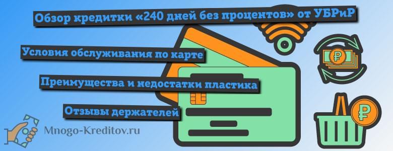 кредитная карта 240 дней цена