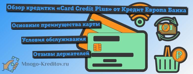 кредит европа банк в москве на карте