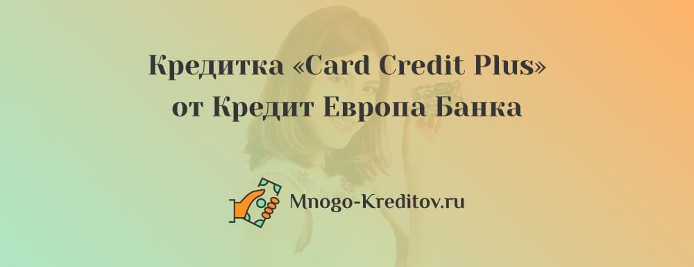 Кредитная карта быстрое оформление по паспорту Кредит Европа Банка