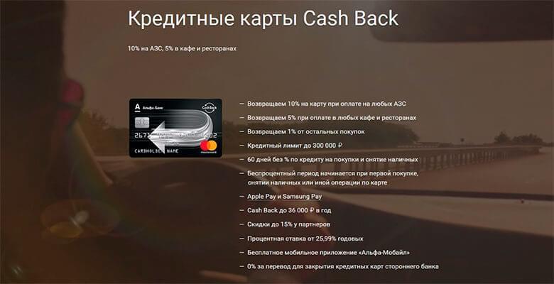 кредитная карта альфа банк проценты