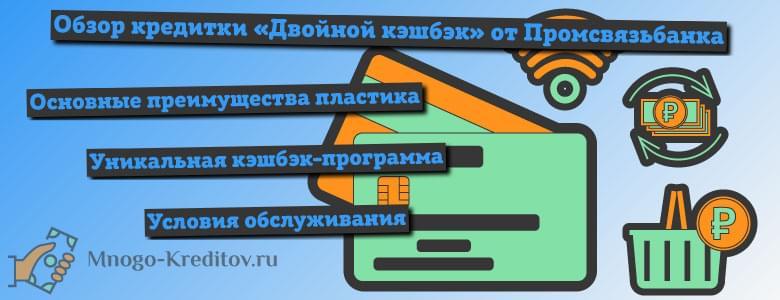 Обзор кредитки «Двойной кэшбэк» от Промсвязьбанка