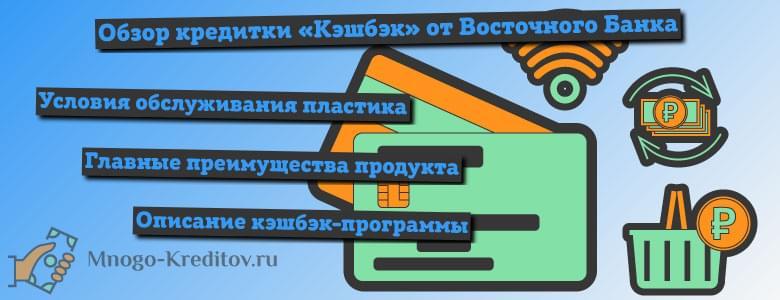 Кредитка «Кэшбэк» от банка Восточный