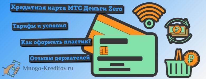 кредитная карта мтс банк онлайн заявка анкета