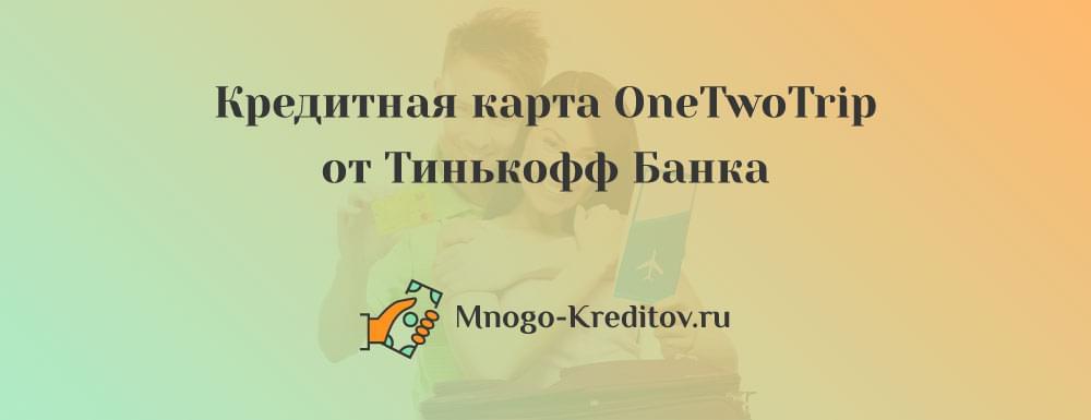 Условия и тарифы кредитной карты OneTwoTrip от Тинькофф