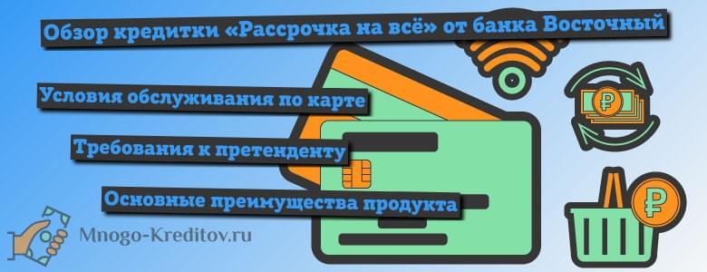кредитная карта восточный банк отзывы 2020 частный займ в челябинске