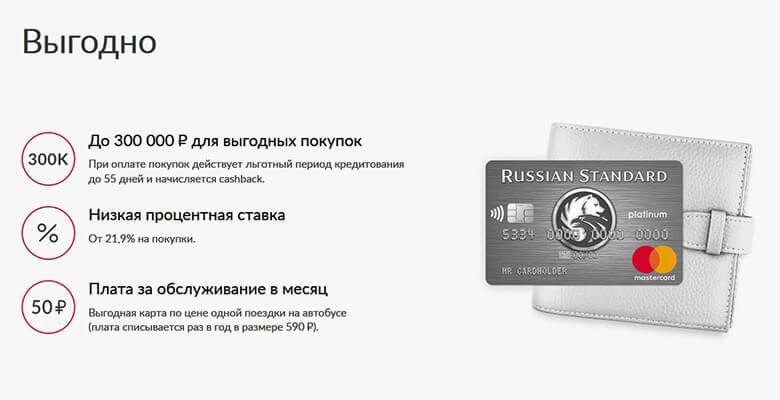 выгодная кредитная карта отзывы 2019 новинки