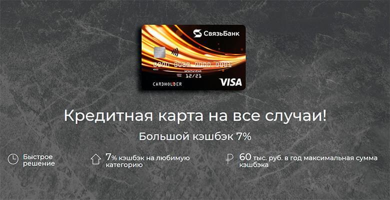 связь банк кредитная
