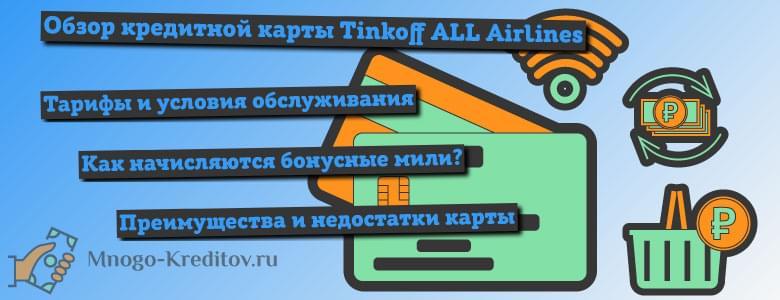 Кредит европа банк реквизиты для оплаты кредита