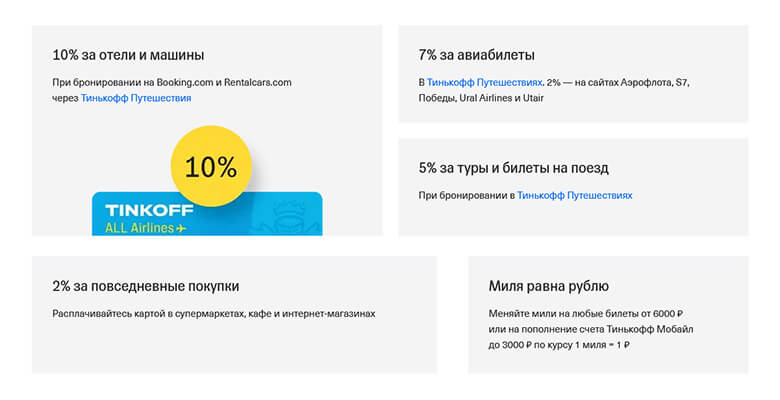 Условия ALL Airlines Black Edition