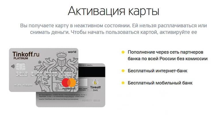 Бесплатный мобильный банк кредитная карта