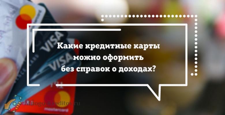 кредитная карта в 20 лет без справок мтс банк челябинск кредиты