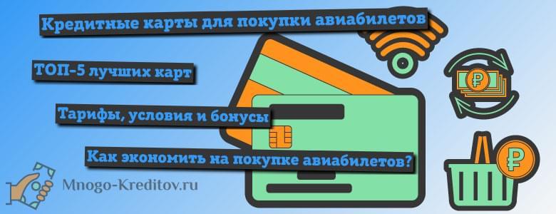 История кредитной системы россии