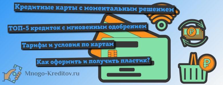 оформить кредитную карту онлайн с моментальным в совкомбанке