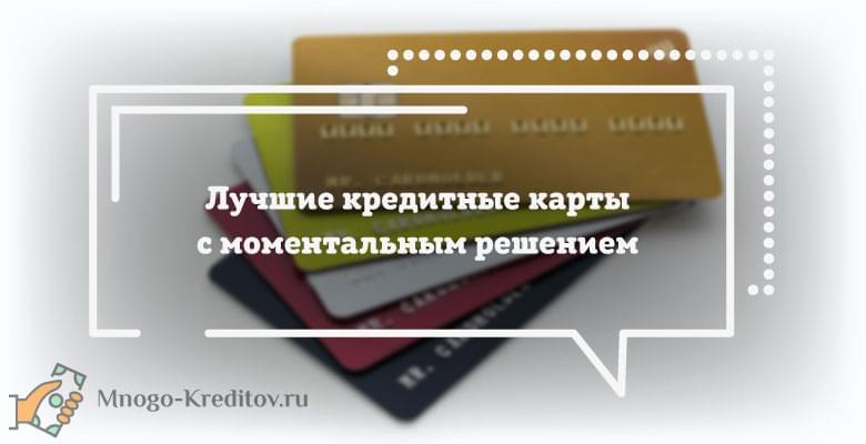 оформить кредитную карту мтс онлайн с моментальным решением без справок на карту