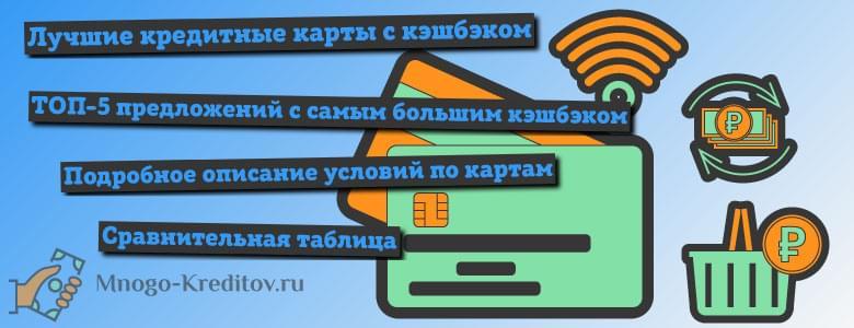 кредитные карты с кэшбэком рейтинг