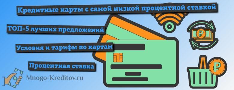 рейтинг кредитных карт с льготным периодом 2019