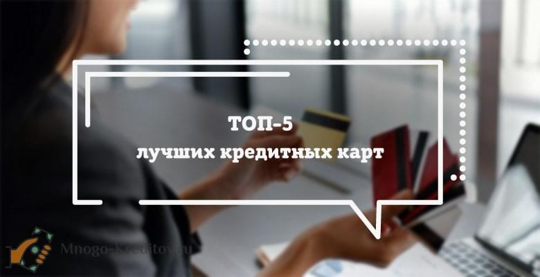 Кредитные карты без справок о доходах с доставкой на дом в москве