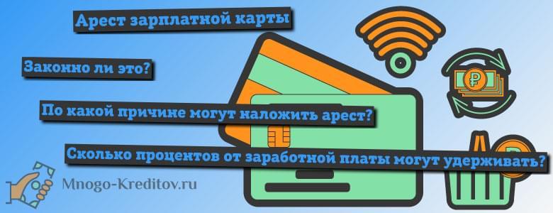 Какие счета могут заблокировать судебные приставы заблокировал кредитную карту с долгом