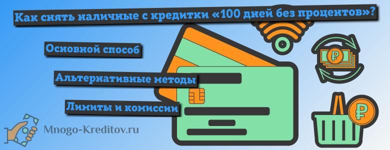 Нужен кредит без отказа