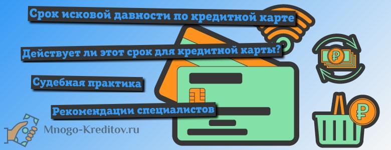 срок давности по кредитной карте тинькофф