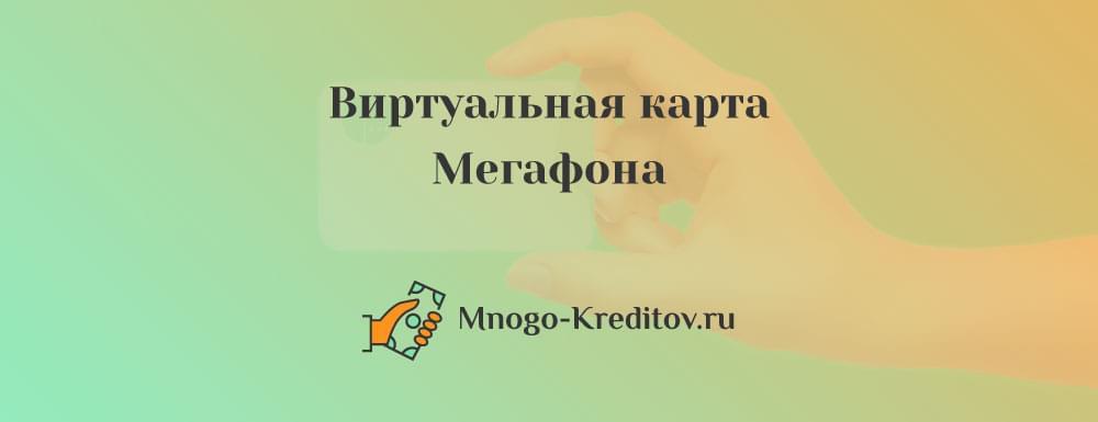 "Цифровая карта ""МегаФон"": тарифы и условия."