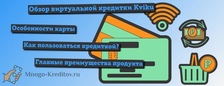 Обзор виртуальной кредитки Kviku