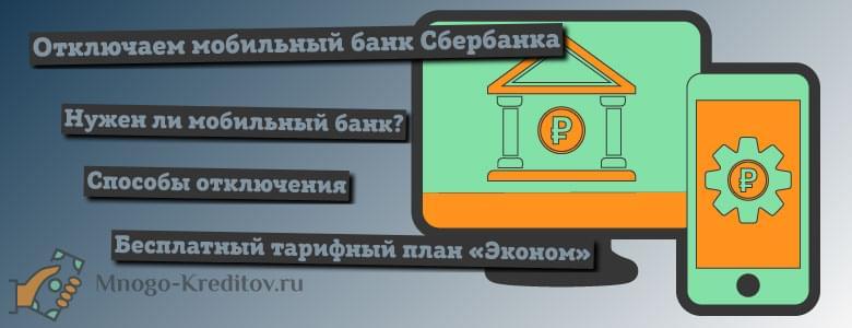 Отключение мобильного банка от Сбербанка