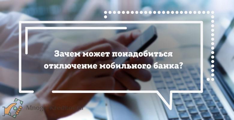 Зачем может понадобиться отключение мобильного банка?