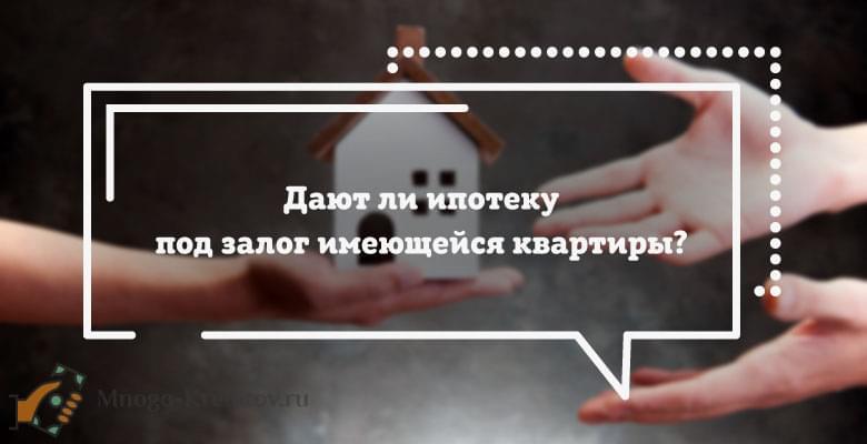 целевой кредит под залог имеющейся недвижимости кредит в альфа банке на 100 дней без процентов отзывы