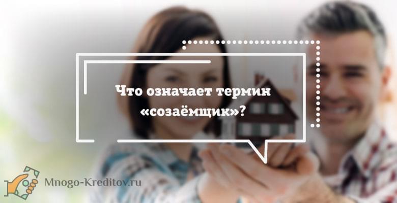 Изображение - Права, которые имеет созаемщик по ипотеке на квартиру 3