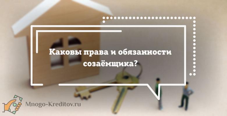 Изображение - Права, которые имеет созаемщик по ипотеке на квартиру 4