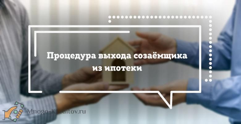 Изображение - Права, которые имеет созаемщик по ипотеке на квартиру 5