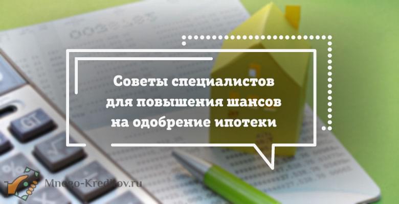 Советы специалистов для повышения шансов на одобрение ипотеки